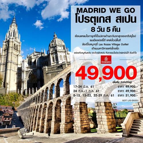 ทัวร์โปรตุเกส MADRID WE GO : โปรตุเกส สเปน 8 วัน 5 คืน (CONS)