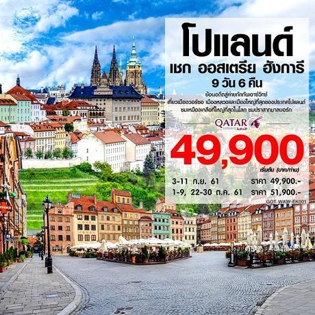 ทัวร์ยุโรป โปแลนด์ เชก ออสเตรีย ฮังการี 9 วัน 6 คืน (CONS)