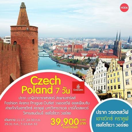 ทัวร์ยุโรป เชค โปแลนด์ 7 วัน 4 คืน (FSTV)