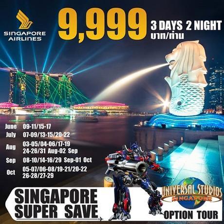 ทัวร์สิงคโปร์ SINGAPORE SUPER SAVE 3 วัน 2 คืน (THEK)
