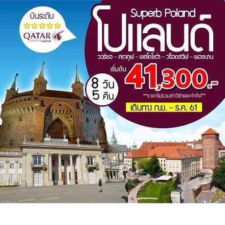 ทัวร์ยุโปร SUPER B POLAND โปแลนด์ 8 วัน 5 คืน (VTGC)