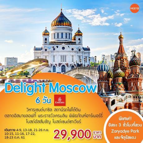 ทัวร์ยุโรป Delight Moscow 6 วัน 3 คืน (FSTV)