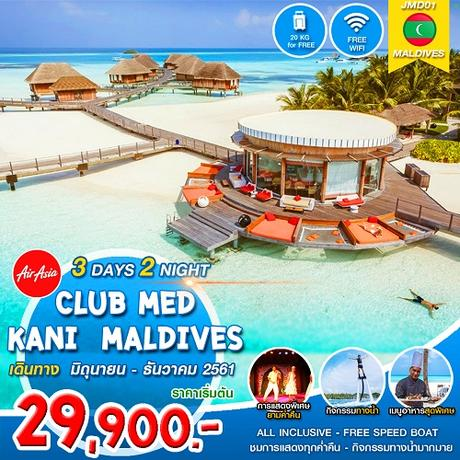 ทัวร์มัลดีฟส์ CLUB MED FINOLHU MALDIVES 3 วัน 2 คืน (JWLI)