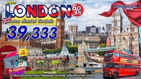 ทัวร์อังกฤษ AMAZING LONDON ลอนดอน สโตนเฮนจ์ อ๊อกซฟอร์ด 6 วัน 3 คืน MH ( ITCT )