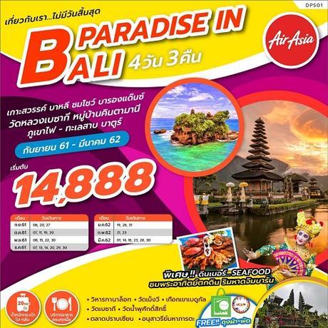 ทัวร์บาหลี PARADISE IN BALI 4 วัน 3 คืน (ZEGT)
