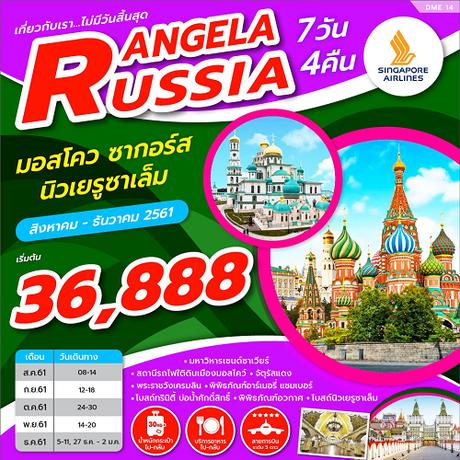 ทัวร์รัสเซีย ANGELA RUSSIA 7 วัน 4 คืน (ZEGT)