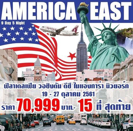 ทัวร์ยุโรป อเมริกา ตะวันออก 9 วัน 5 คืน (SMIL)
