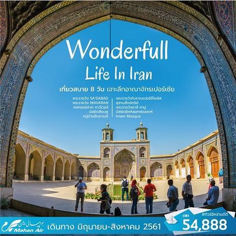 ทัวร์อิหร่าน WONDERFULL LIFE IN LRAN 8 วัน 5 คืน (PVCT)