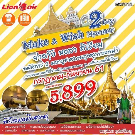 ทัวร์พม่า MAKE A WISH MYANMAY ย่างกุ้ง หงสาฯ สิเรียม 2 วัน 1 คืน (PVCT)