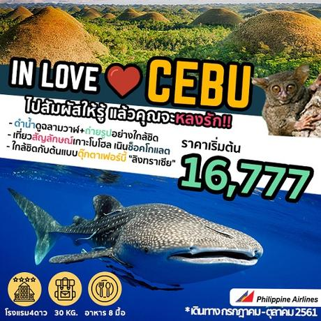 ทัวร์ฟิลิปปินส์ IN LOVE CEBU 5 วัน 2 คืน (HNTT)