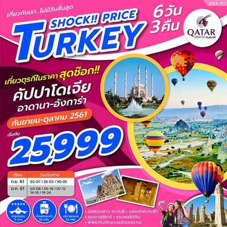 ทัวร์ตุรกี TURKEY SHOCK!! PRICE 6วัน 3คืน QR (ZEGT)
