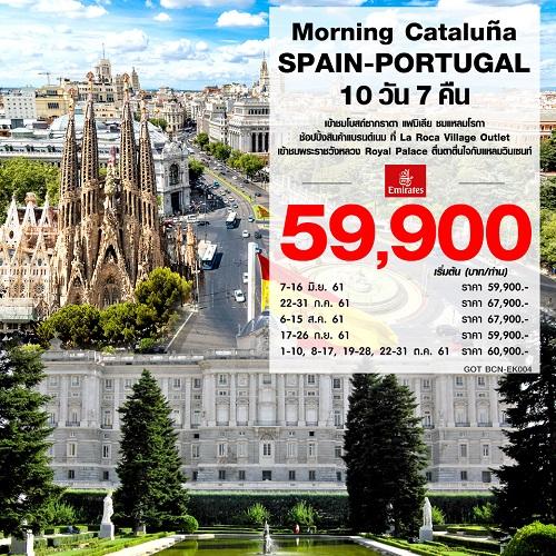 ทัวร์ยุโรป MORNING CATALUNA SPAIN PORTUGAL 10 วัน 7 คืน (CONS)