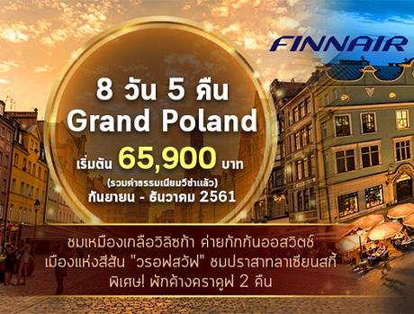 ทัวร์โปแลนด์ GRAND POLAND 8 วัน 5 คืน (AZUR)