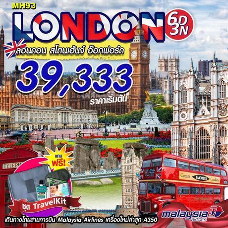 ทัวร์อังกฤษ LONDON ลอนดอน สโตนเฮ้นจ์ อ๊อกฟอร์ด 6 วัน 3 คืน ( ITCT )