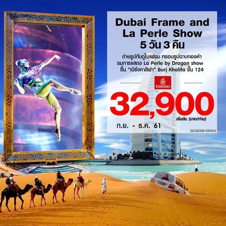 ทัวร์ดูไบ Dubai Frame and La Perle Show 5 วัน 3 คืน (GOHD)