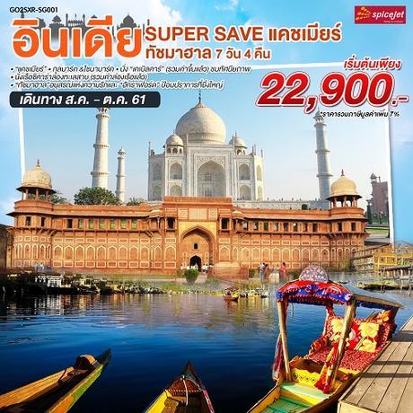 ทัวร์อินเดีย SUPER SAVE แคชเมียร์ ทัชมาฮาล 7 วัน 4 คืน (GOHD)
