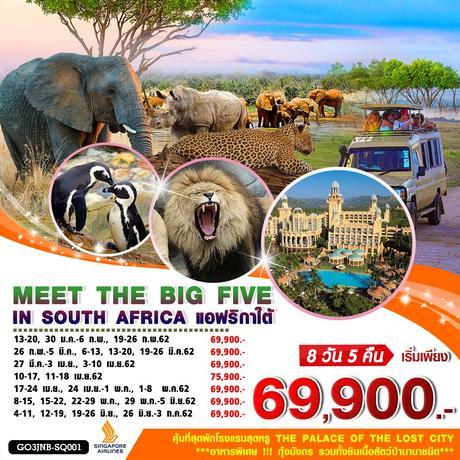 ทัวร์แอฟริกา MEET THE BIG FIVE IN SOUTH AFRICA แอฟริกาใต้ 8 วัน 5 คืน SQ ( GOHD )