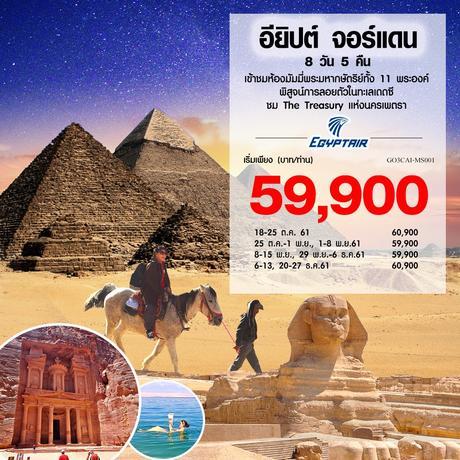 ทัวร์อียิปต์ จอร์แดน 8 วัน 5 คืน MS (GOHD)