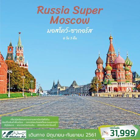 ทัวร์รัสเซีย RUSSIA SUPER MOSCOW มอสโคว์ ซากอร์ส 6 วััน 3 คืน ( PRVC )