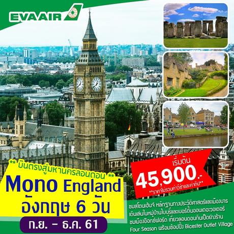 ทัวร์อังกฤษ MONO ENGLAND 6 วัน 4 คืน ( VTGC )
