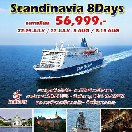 ทัวร์สแกนดิเนเวีย สวีเดน นอร์เวย์ เดนมาร์ค 8 วัน 5 คืน (VCCT)