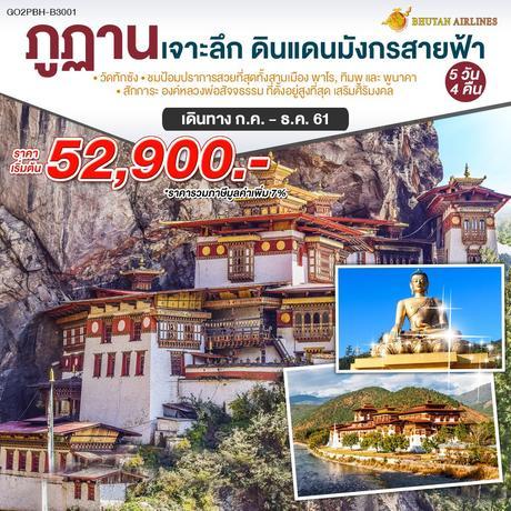 ทัวร์ภูฏาน เจาะลึก ดินแดนมังกรสายฟ้า 5 วัน 4 คืน ( GOHD )