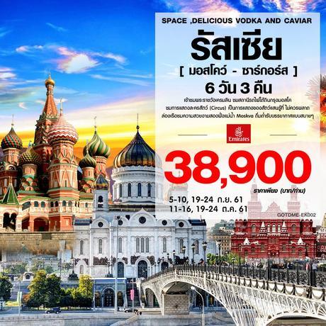 ทัวร์รัสเซีย SPACE ,DELICIOUS VODKA AND CAVIAR มอสโคว์ - ซาร์กอร์ส 6 วัน 3 คืน EK (GOHD)