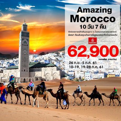 ทัวร์โมร็อคโค Amazing Morocco 10 วัน 7 คืน EK (GOHD)