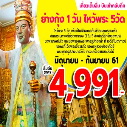 ทัวร์พม่า GO MYANMER สุดเพลิน ย่างกุ้ง 1 วัน ไหว้พระ 5 วัด DD (GOHD)