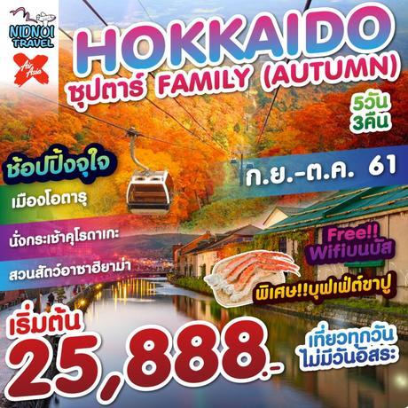 ทัวร์ญี่ปุ่น HOKKAIDO ซุปตาร์ FAMILY (AUTUMN) 5 วัน 3 คืน ( TTNT )