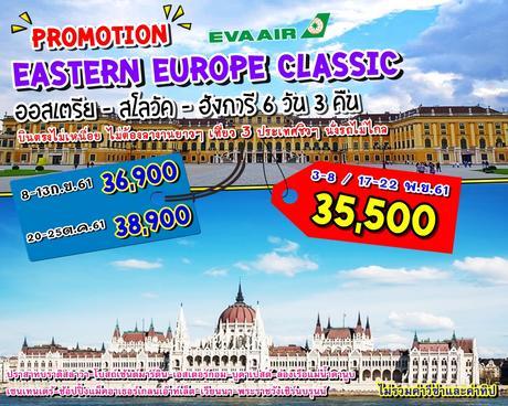 ทัวร์ยุโรป EASTERN EUROPE CLASSIC ออสเตรีย สโลวัค ฮังการี 6 วัน 3 คืน BR (VTGC)