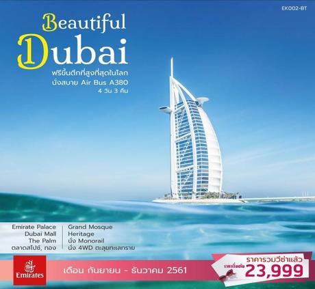 ทัวร์ดูไบ BEAUTIFUL DUBAI ABUDHABI 4 วัน 3 คืน ( PRVC )