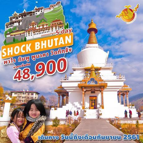 ทัวร์ภูฏาน SHOCK BHUTAN 5 วัน พาโร ทิมพู พูนาคา วัดทักชัง B3 (PRVC)