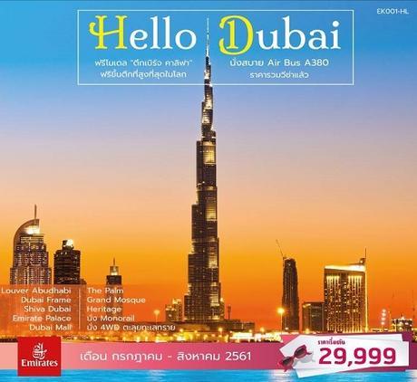 ทัวร์ดูไบ HELLO DUBAI ABUDHABI 5 วัน 3 คืน (PRVC)