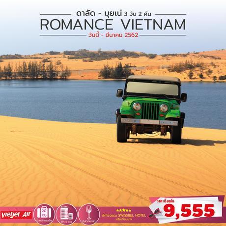 ทัวร์เวียดนามดีดี!! ROMANCE VIETNAM ดาลัด มุยเน่ 3 วัน 2 คืน VZ ( PRVC )