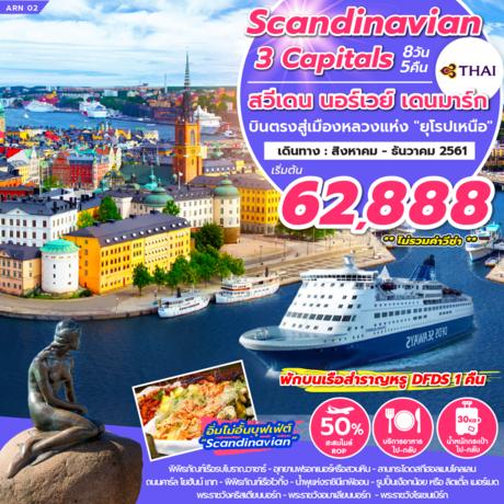 ทัวร์ยุโรป SCANDINAVIAN 3 CAPITALS สวีเดน นอร์เวย์ เดนมาร์ก TG (ZEGT)