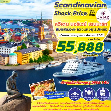 ทัวร์ยุโรป SCANDINAVIAN SHOCK PRICE สวีเดน นอร์เวย์ เดนมาร์ก 8 วัน 5 คืน QR (ZEGT)
