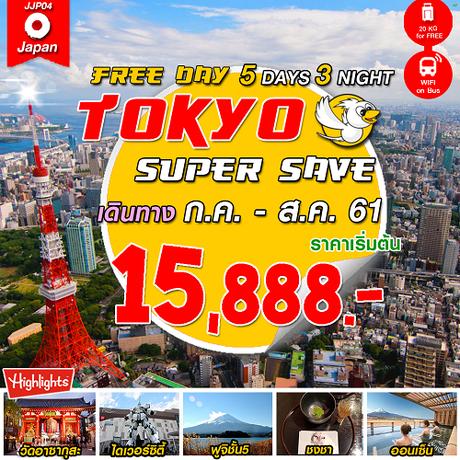ทัวร์ญี่ปุ่น TOKYO SUPER SAVE เที่ยวสบายๆ มีอิสระฟรีเดย์ 5 วัน 3 คืน (JWLI)