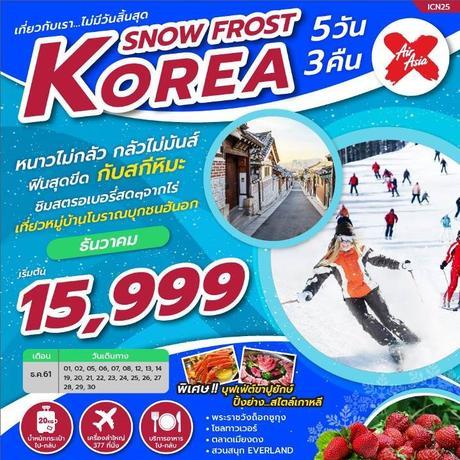 ทัวร์เกาหล่ี KOREA SNOW FROST 5วัน 3คืน ( ZEGT )