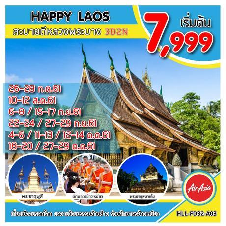 ทัวร์ลาว หลวงพระบาง HAPPY LAOS สบายดี หลวงพระบาง FD (HPFP)
