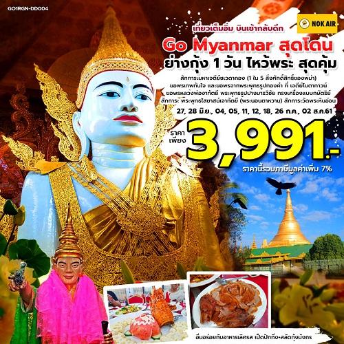 ทัวร์พม่า Go Myanmar สุดโดน  ย่างกุ้ง 1 วัน ไหว้พระ สุดคุ้ม (GOHD)