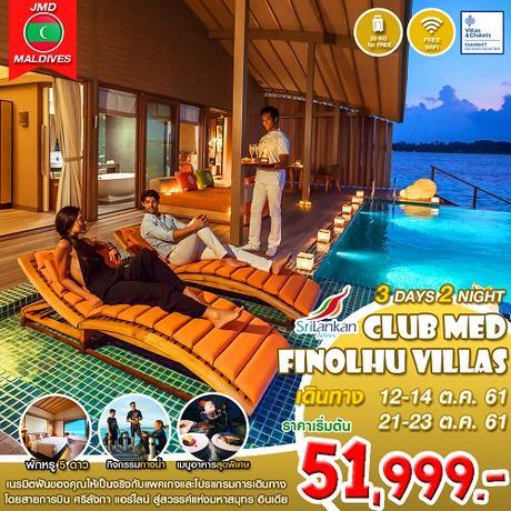 ทัวร์มัลดีฟส์ Clubmed Finolhu Maldives 3 วัน คืน (JWLI)