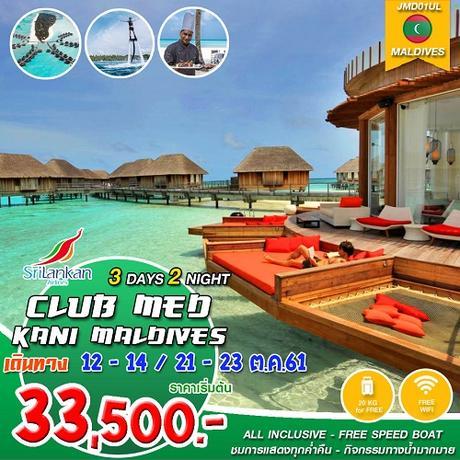 ทัวร์มัลดีฟส์ Clubmed Kani Maldives 3 วัน 2 คืน (JWLI)