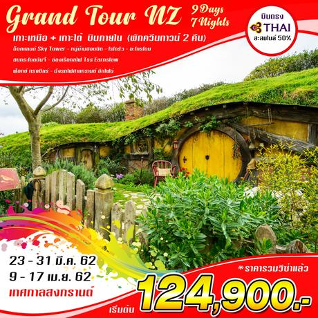 ทัวร์นิวซีแลนด์ Grand tour New Zealand Nth &Sth เกาะเหนือ-เกาะใต้ 9 วัน 7 คืน (BIGW)