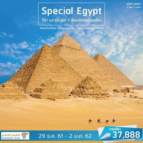 ทัวร์อียิปต์ SPECIAL EGYPT 5 วัน 3 คืน WY ( PRVC )