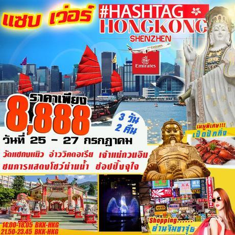 ทัวร์ฮ่องกง #HASHTAG HONGKONG SHENZHEN 3 วัน 2 คืน