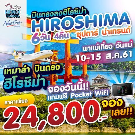 ทัวร์ญี่ปุ่น HIROSHIMA SHIMANE ซุปตาร์ นำเทรนด์ 6 วัน 4 คืน (TTNT)