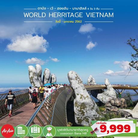 ทัวร์เวียดนามกลาง WORLD HERRITAGE VIETNAM ดานัง เว้ ฮอยอัน บานาฮิลล์ 4 วัน 3 คืน FD ( PRVC )