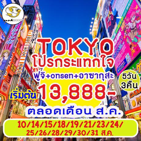 ทัวร์ญี่ปุ่น TOKYO โปรกระแทกใจ 5 วัน 3 คืน XW ( GS25 )