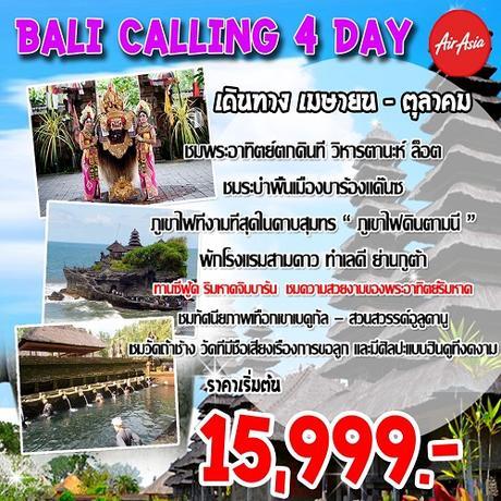 ทัวร์บาหลี BALI CALLING 4 วัน 3 คืน (PLIB)
